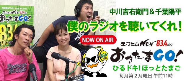 140714ラジオ番組