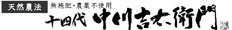 天然農法・自然栽培 14代 中川吉右衛門