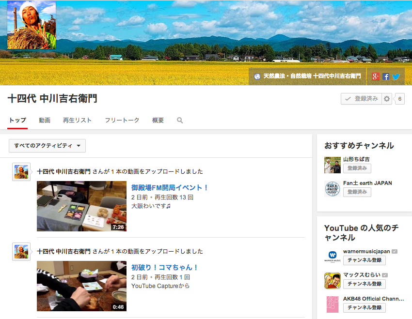 スクリーンショット 2014-04-01 21.12.40